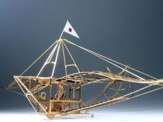 画像1: 1/48 二宮忠八の玉虫型飛行器 (1)