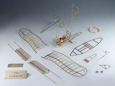 画像6: 1/48 二宮忠八の玉虫型飛行器 (6)