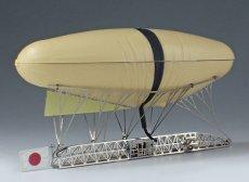 画像1: 1/300 山田式飛行船 (1)