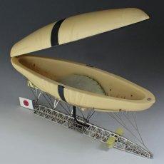 画像2: 1/300 山田式飛行船 (2)