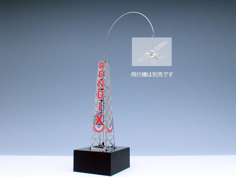 画像1: パイロン単体(動力付き) (1)