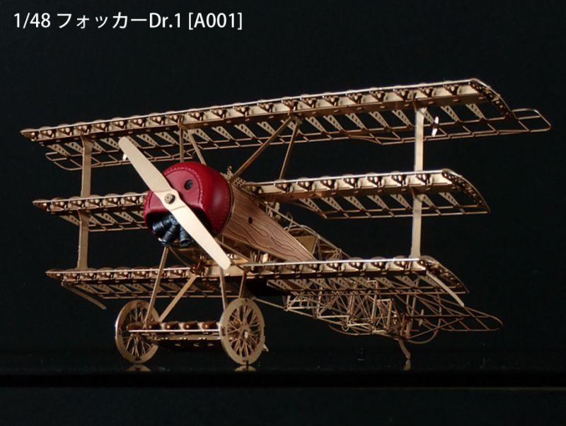 1/48 フォッカーDr.1  組立キット / エアロベース