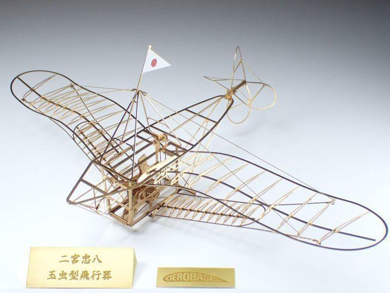 二宮忠八の玉虫型飛行器 組立キット / エアロベース