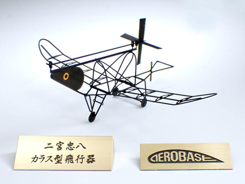 画像1: カラス型飛行器 黒染め (1)